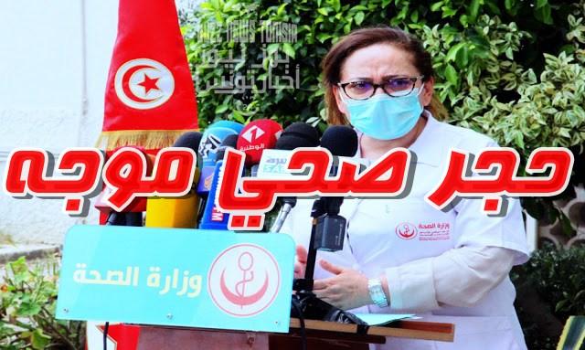 Coronavirus Tunisie - Nissaf Ben Alaya : Un confinement orienté à partir de lundi