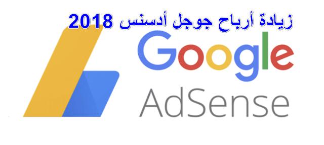 طريقة زيادة أرباح جوجل أدسنس