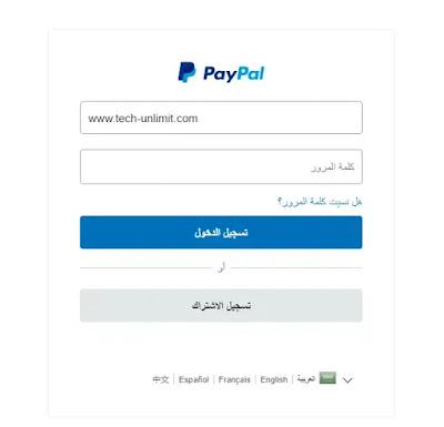 إنشاء حساب باي بال مجانا PayPal و طرق الحصول علي حسابات باي بال مشحونة 2021
