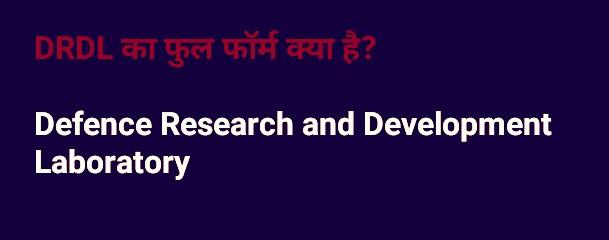 DRDL का फुल फॉर्म क्या है?   Defence Research and Development Laboratory