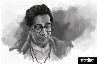 Bal Thackeray biography in marathi