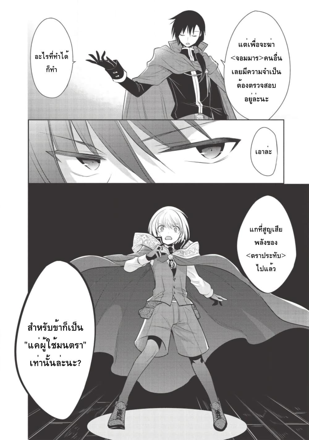 อ่านการ์ตูน Maou no Ore ga Dorei Elf wo Yome ni Shitanda ga Dou Medereba Ii ตอนที่ 30 หน้าที่ 16