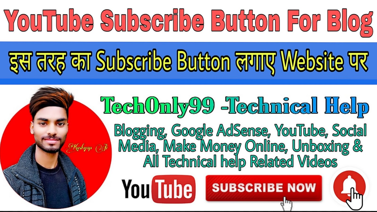 How to Create Stylish YouTube Subscribe Button For Blog/Website | Add Subscribe Button On Your Website