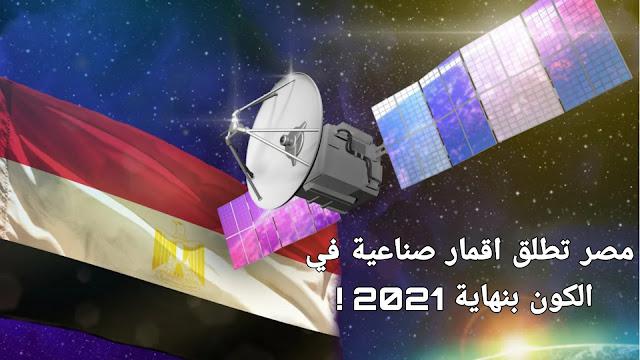 ترفع مصر حصصها في الكون بإطلاق أقمار صناعية اعتبارًا من نهاية عام 2021