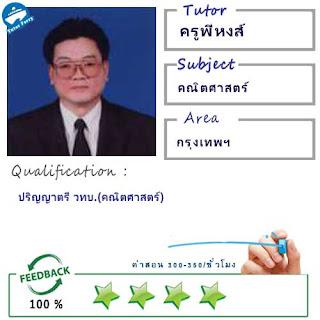ครูพี่หงส์ (ID : 13710) สอนวิชาคณิตศาสตร์ ที่กรุงเทพมหานคร