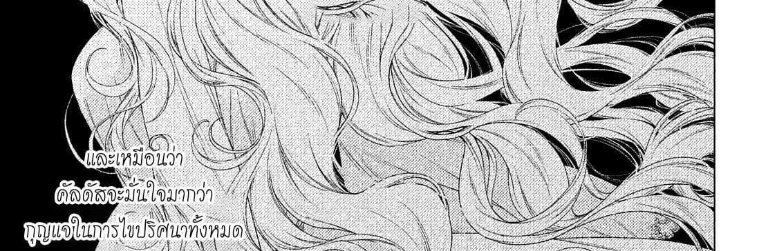 อ่านการ์ตูน Henkyou no Roukishi - Bard Loen ตอนที่ 8 หน้าที่ 72