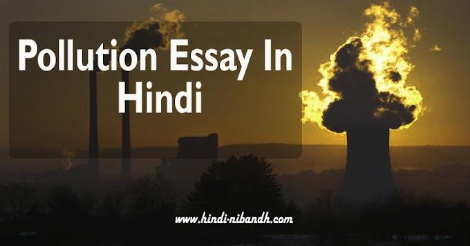 Essay On Pollution In Hindi | Pradhushan Hindi Nibandh | हिंदी निबंध