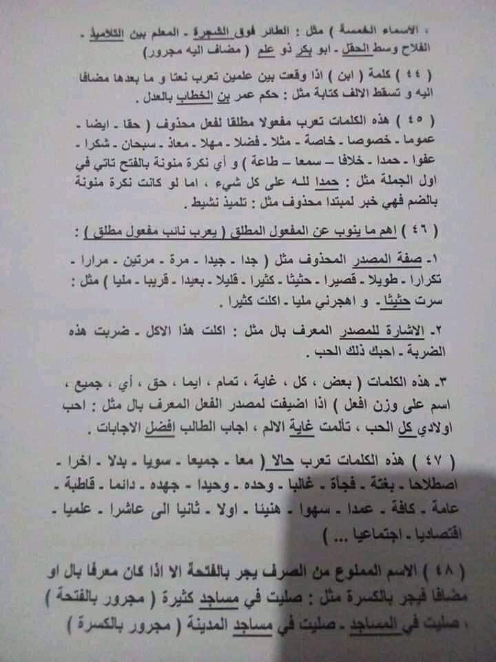 قواعد و ثوابت اعرابية هامة للثانوية العامة أ/ عزت السعيد 6