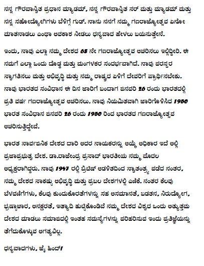 Edit my essay about school in kannada