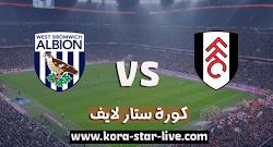 مشاهدة مباراة فولهام ووست بروميتش ألبيون بث مباشر رابط كورة ستار 02-11-2020 في الدوري الانجليزي