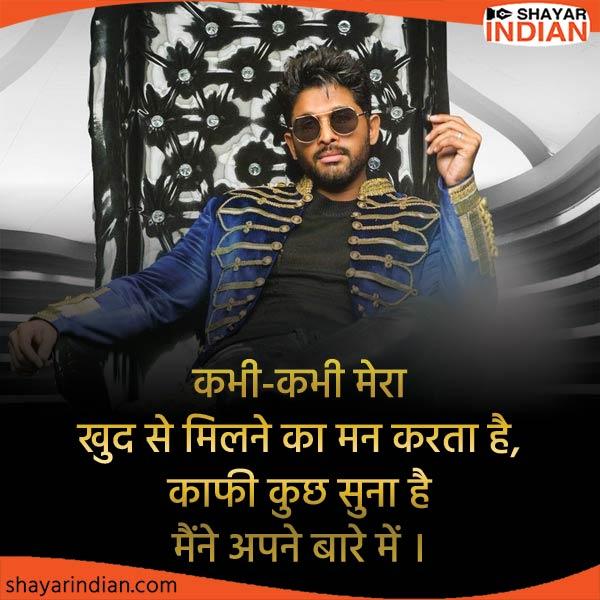 Full Akad Status Shayari Quote : Khud Se, Milne Ka Man, Apne Baare Me