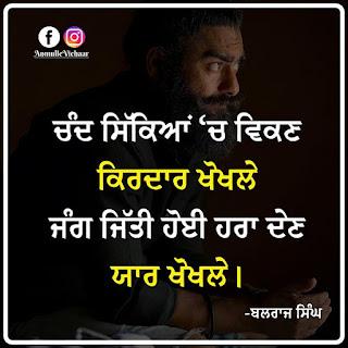 Inspirational quotes in Punjabi