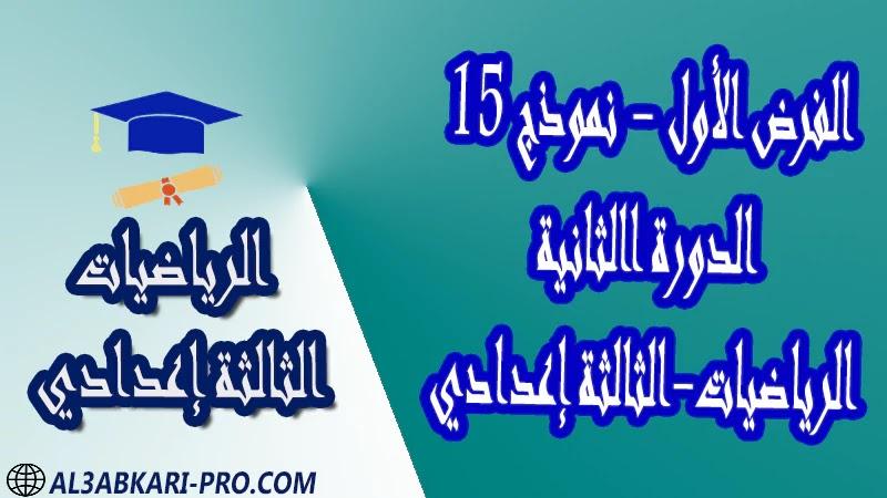 تحميل الفرض الأول - نموذج 15 - الدورة الثانية مادة الرياضيات الثالثة إعدادي تحميل الفرض الأول - نموذج 15 - الدورة الثانية مادة الرياضيات الثالثة إعدادي تحميل الفرض الأول - نموذج 15 - الدورة الثانية مادة الرياضيات الثالثة إعدادي
