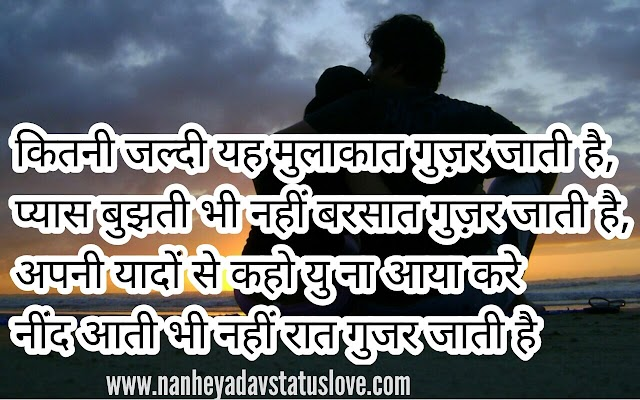 Love in Rain Shayari images of Love Shayari
