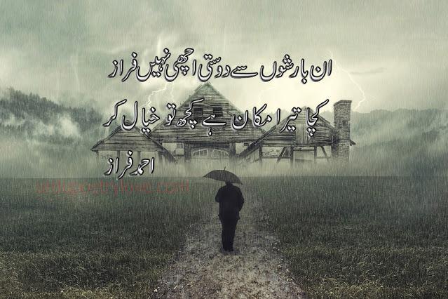 ahmed faraz romantic poetry