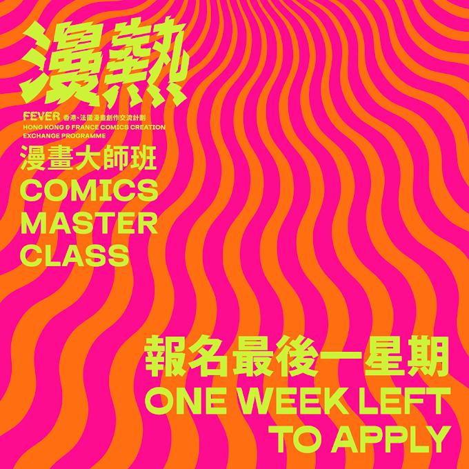 香港藝術中心: 漫畫大師班 費用全免
