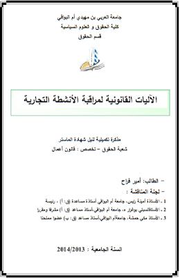 مذكرة ماستر: الآليات القانونية لمراقبة الأنشطة التجارية PDF