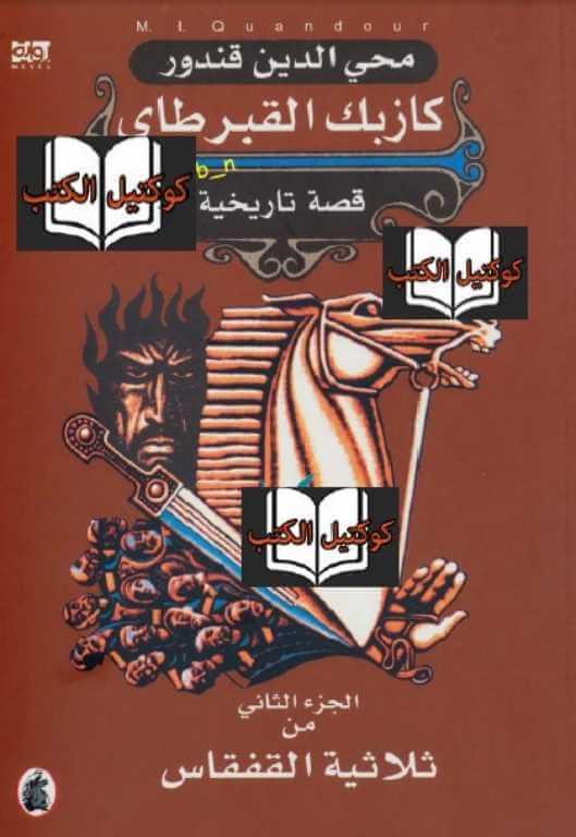 قراءة سلسلة القفقاس الجزء الثانى كازبك القبرطاي لـ محي الدين قندور pdf - كوكتيل الكتب