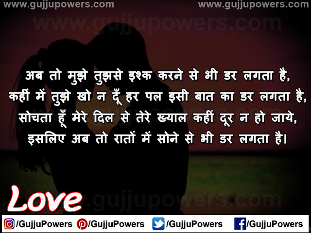 romantic shayari status fb