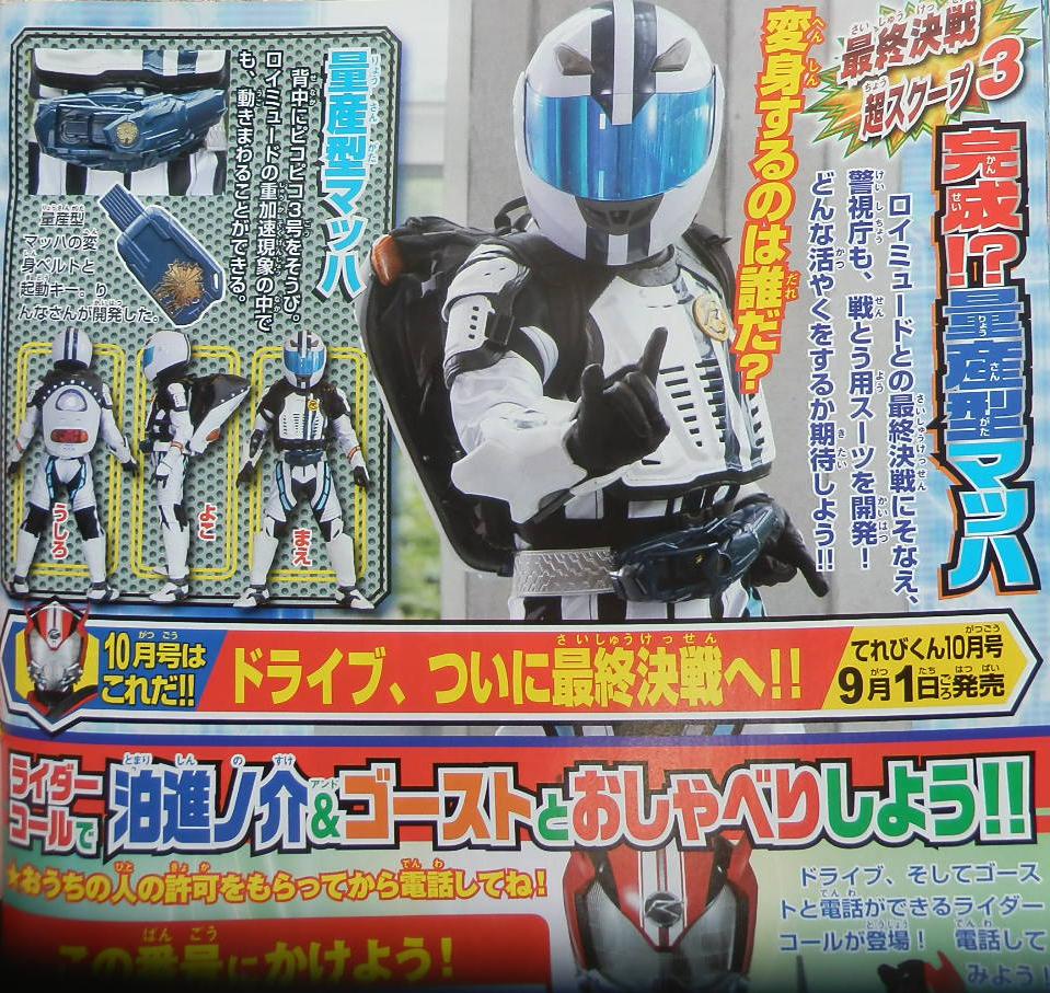 RAIDA KICK! (Kamen Rider Rec & Idea thread)   Page 446