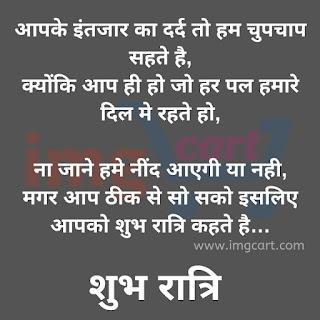good Night Hindi Image For Husband-Wife