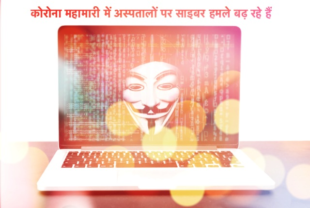 Cyber Attack in Health Sector, Cyber Attack in Hospitals