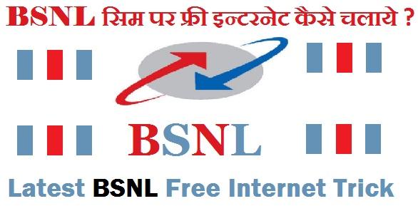 BSNL Sim Me Free Internet Kaise Chalaye?