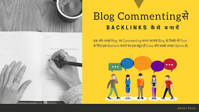 Blog Commenting से Backlinks कैसे बनायें?
