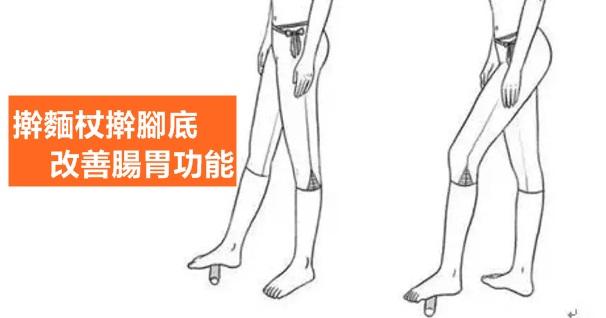 擀麵杖擀腳底,改善腸胃功能(腳底反射區)