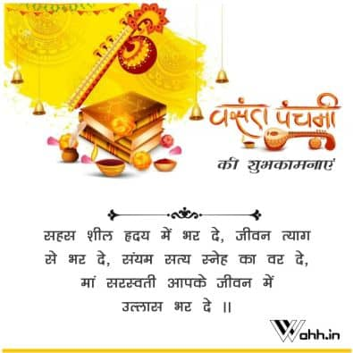 sarsvati pujan  Ki Shubhkamanaye