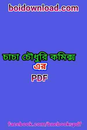 চাচা চৌধুরী কমিক্স পিডিএফ Chacha Chaudhary comics pdf
