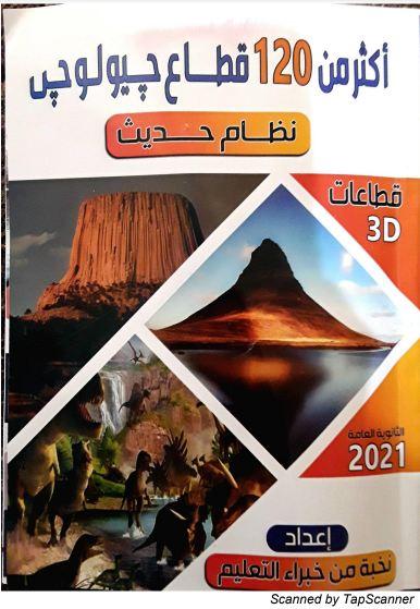 تحميل كتاب القطاعات في الجيولوجيا الصف الثالث الثانوي 2021
