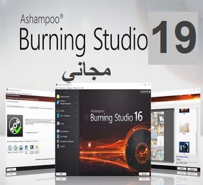 تحميل Ashampoo Burning Studio 19 لنسخ وحرق الاسطوانات