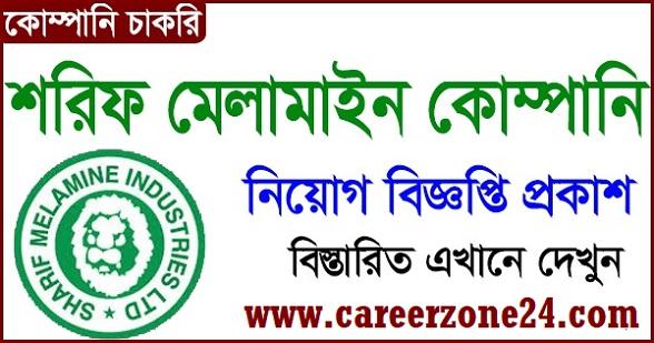Sharif Melamine Industries Limited Job Circular