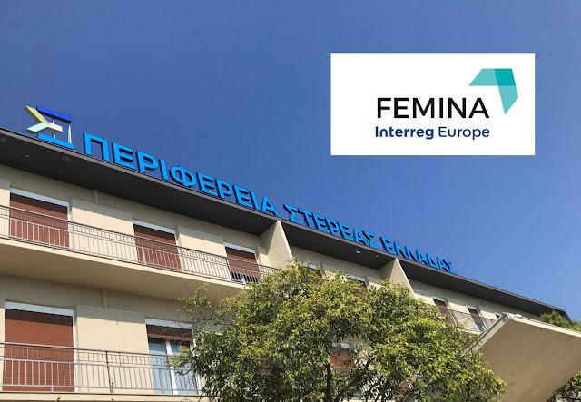 Η Περιφέρεια Στερεάς Ελλάδας παρουσίασε το δικό της Σχέδιο Δράσης στην ομάδα έργου του Femina
