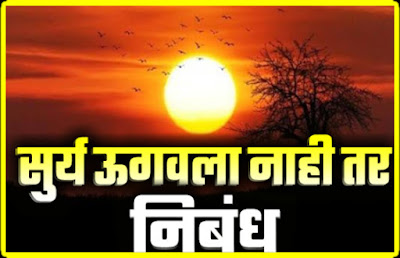 Sun information in Marathi