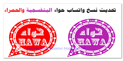 تحميل واتساب حواء الاحمر والبنفسجي و الوردي اخر اصدار ضد الحظر hawa-whatsapp