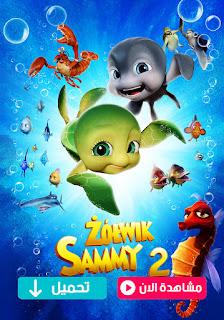 مشاهدة وتحميل فيلم Sammy's avonturen 2 2012 مترجم عربي