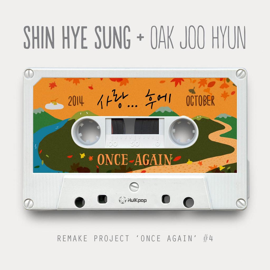 [Single] Shin Hye Sung, Ock Joo Hyun – SHIN HYE SUNG – Once Again #4