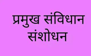 प्रमुख संविधान संशोधन ( Pramukh Samvidhan Sansodhan)