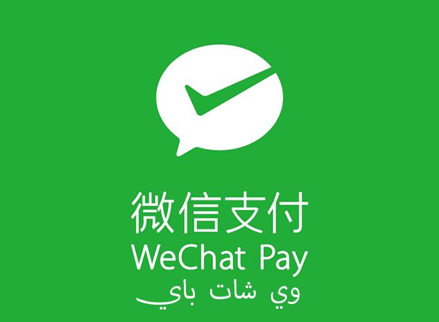 كيفية إعداد Wechat Pay محفظة وي شات