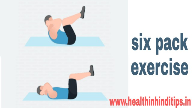 six pack exercise