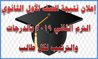 إعلان نتيجة الصف الأول الثانوي الترم الثاني 2019 بالدرجات والترتيب لكل طالب