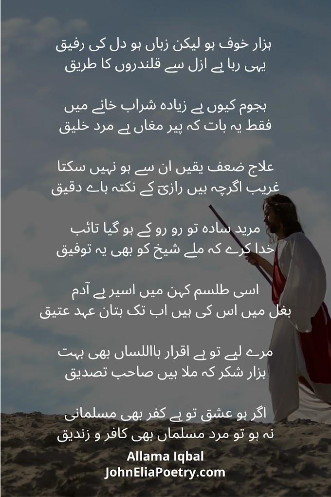 Hazaar Khauf Ho Lekin Zuba Ho Dil Ki Rafeeq | Allama Iqbal
