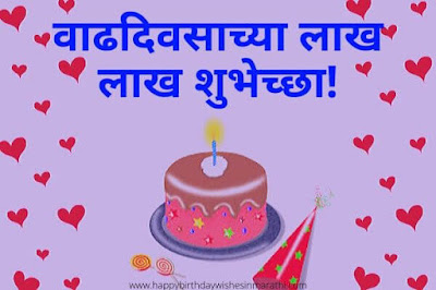 birthday wishes quotes in marathi