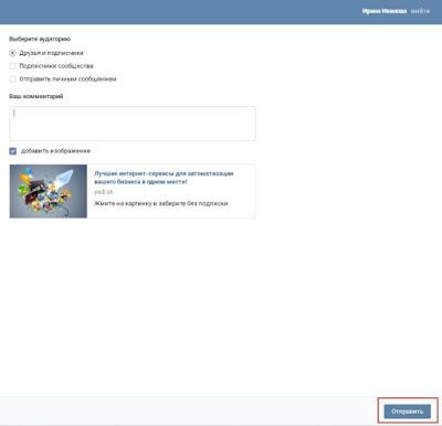 Как сделать картинку ссылкой Вконтакте