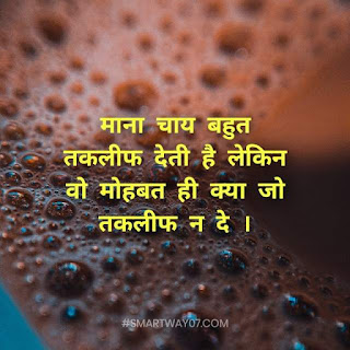 Best Chai Quotes In Hindi