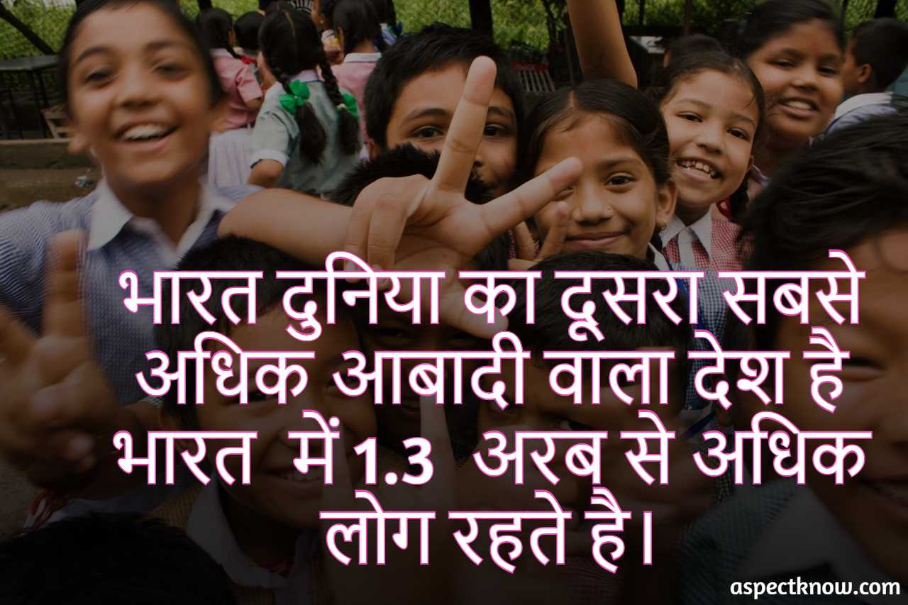 Fact about India in Hindi