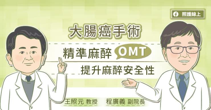 大腸直腸癌手術,精準麻醉提升安全性,醫師圖解