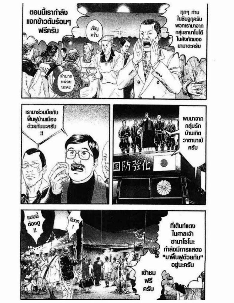 Kanojo wo Mamoru 51 no Houhou - หน้า 138